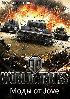 Лего world of tanks игры rush